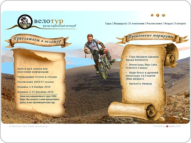 Velotour - Bicycle tours in Israel in Russian – Velotour